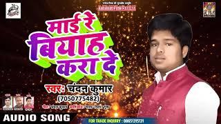 Chandan Kumar - माई वियाह करा दे - Mai Viyah Kra De - Bhojpuri Hit Songs 2019