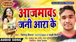 Sakshi Siwani & Jitendra Diwana का New 2019 Bhojpuri Song - आजमावा जनी आरा के