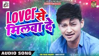 #Shyam Sundar (AUDIO) - Lover से मिलवा दे - Lover Se Milwade - Bhojpuri New Songs 2019