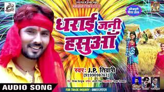 आ गया JP Tiwari का सबसे सुपरहिट Audio Songs - Bhojpuri Song 2019 - Darai Jani Hasua
