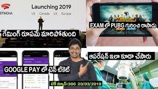 Technews in telugu 306: google stadia,PUBG Addiction,Nokia 9,poco f1 discount,Google pay new feature