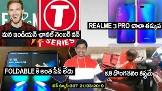 Technews in telugu 307 piew pie vs t series,Realme 3 pro price,Zomato,Oppo reno,google fine