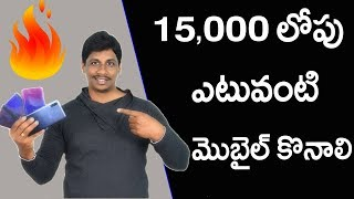 Best Mobile PHONES UNDER 15000/- BUDGET Telugu