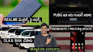 Technews in telugu 309: OLA Ban, PUBG health reminders,Redmi note 7 pro update,Hotstar Vip
