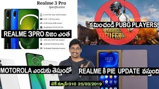 Technews in telugu 310: realme 3pro,realme pie update,isro,wifi password,whatsapp,moto g7