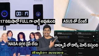 Technews in telugu 311:Asus malware,100w charger xiaomi,Dark mode in whatsapp,p30 pro