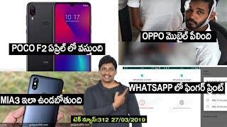 Technews in telugu 312:poco f2 release date,oppo Mobile explodes,mia3,oneplus 3t pie update