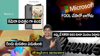 Technews in telugu 313:oppo reno popup camera,No April Fool's Day microsoft,kirin 985