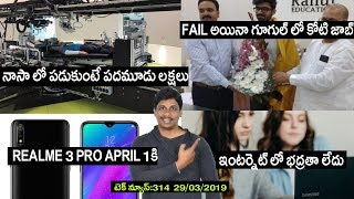 Technews in telugu 314 : Realme 3pro,nasa sleep job, job at Googles London,MIUI 11,192mp camera