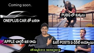 Technews in telugu 315: oneplus car,pubg new update,nokia x71,apple air power,facebook live