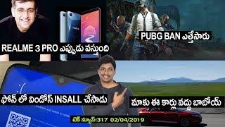 Technews in telugu 317:realme 3 pro launch,self driving cars,whatsapp fakenews,moto g8,Pubg ban lift