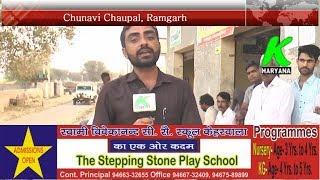 #ChunaviChaupal #Ramgarh, चुनावी चौपाल रामगढ से देखिये लोगों ने बिना किसी डर के कहा सब