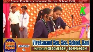 ANNUAL FUNCTION, VIVEKANAND SR. SEC. SCHOOL, BANI 2019