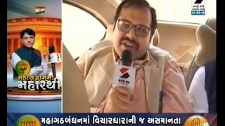 Maha Sangrama na Maharthi - One Day with Sandesh News TV