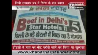 Sting beef in five stars hotels by news paper