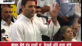 Rahul Gandhis Speech At Faridkot