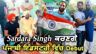 Former Indian Hockey Captain Sardara Singh to make debut in Punjabi Industry   Dainik Savera