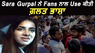 Sara Gurpal uses wrong language with fans | Dainik Savera