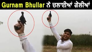 Gurnam Bhullar | Unseen Video | Dainik Savera