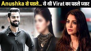 Look who was Virat Kohli's First Love before Anushka Sharma | Dainik Savera