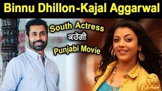 Kala Shah Kala | New Punjabi Movie | Binnu Dhillon | Kajal Aggarwal | Dainik Savera