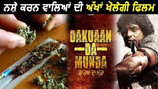 Dakuaan Da Munda : will change your View Point | Dainik Savera