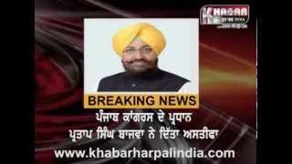 Breaking News Punjab Congress Chief Partap Singh Bajwa And Sunil Kumar Jakhad Resign