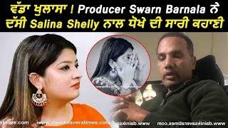Salina Shelly and Producer Swarn Barnala Case   Dainik Savera