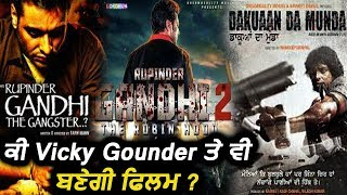 ਕੀ Vicky Gounder ਤੇ ਵੀ ਬਣੇਗੀ Movie ? | Dev Kharoud | Dainik Savera