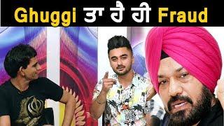 Gurpreet Ghuggi   Fraud   Khyali   Ravneet Singh   Dainik Savera