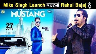 Mika Singh will launch Rahul Bajaj under Home Production | Dainik Savera