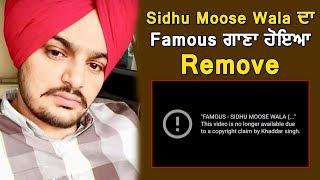 Sidhu Moose Wala Famous song removed from Youtube by Khaddar Singh | Dainik Savera