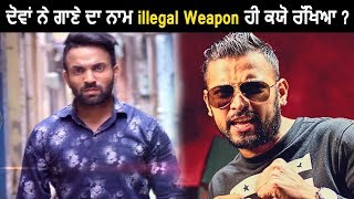 Illegal Weapon : Garry Sandhu and Dilpreet Dhillon keeps same titile of song | Dainik Savera