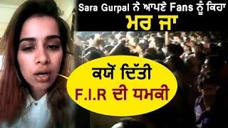 Sara Gurpal ਨੇ ਆਪਣੇ Fans ਨੂੰ ਕਿਹਾ ਮਰ ਜਾ ਉਰ ਫਿਰ ਕਯੋਂ ਦਿੱਤੀ FIR ਦੀ ਧਮਕੀ l Dainik Savera