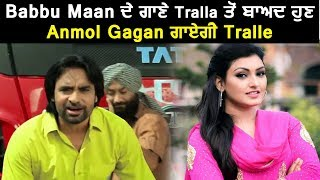 Anmol Gagan Maan will now sing 'Tralle' after Babbu Maan | Dainik Savera