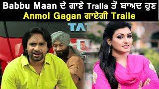Anmol Gagan Maan will now sing 'Tralle' after Babbu Maan | Dainik Savera