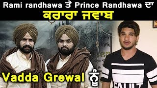 Rami Randhawa and Prince Randhawa reply back to Vadda Grewal | Dainik Savera