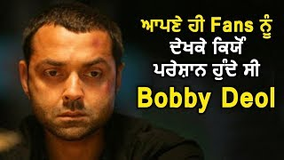 Why Bobby Deol Got Upset While Watching His Fans l Dainik Savera