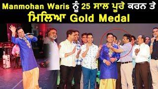 Manmohan Waris rewarded with Gold Medal in New York | Dainik Savera