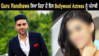 Guru Randhawa Teaching Punjabi to Bollywood Actress  l Dainik Savera