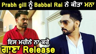 Babbal Rai Advised Prabh Gill Not to Release Song in September l Dainik Savera