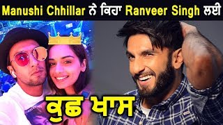 Manushi Chhillar praised Ranveer Singh | Dainik Savera