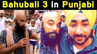 Bahubali 3 in Punjabi | Ranjit Bawa | on the shoot    (video id -  3714919e7436c1)