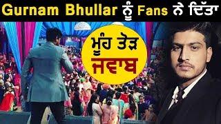 Gurnam Bhullar Insulted By his Fans l Dainik Savera