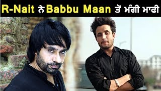 R Nait apologise to Babbu Maan for what he said in Live Show | Dainik Savera