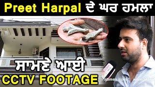 Exclusive : CCTV footage of attack on Preet Harpal's house   Dainik Savera