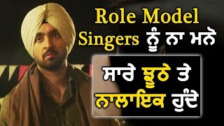 Diljit Dosanjh says Singers are not your Role Model , they are Selfish | Dainik Savera