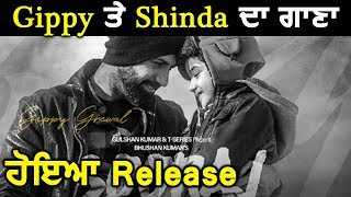 Sooraj | Gippy Grewal and his son Shinda Grewal's song released | Dainik Savera