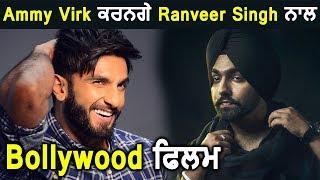 Ammy Virk Coming with Ranveer Singh in Bollywood l Dainik Savera