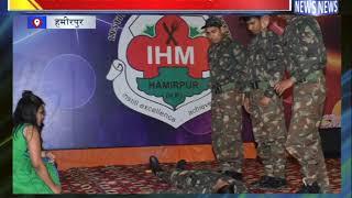 वार्षिक पारितोषिक वितरण समारोह का आयोजन    ANV NEWS HAMIRPUR- HIMACHAL PRADESH